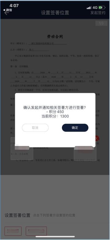 签盾电子合同用户使用手册-移动端 第二十四张