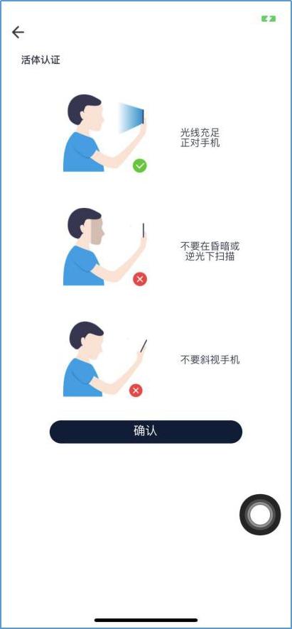 签盾电子合同用户使用手册-移动端 第二十九张