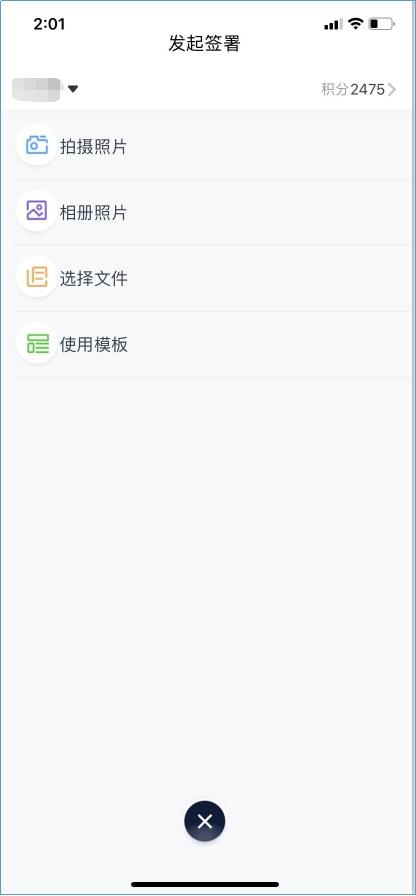 签盾电子合同用户使用手册-移动端 第十一张