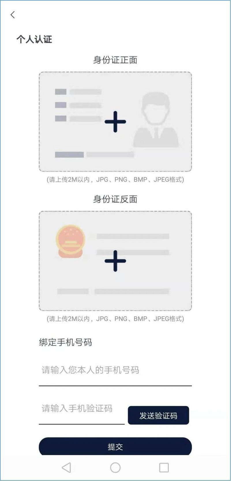 签盾电子合同用户使用手册-移动端 第七张