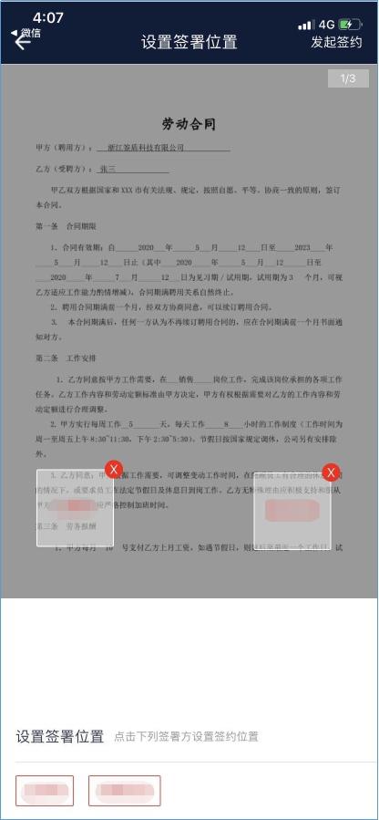 签盾电子合同用户使用手册-移动端 第二十三张