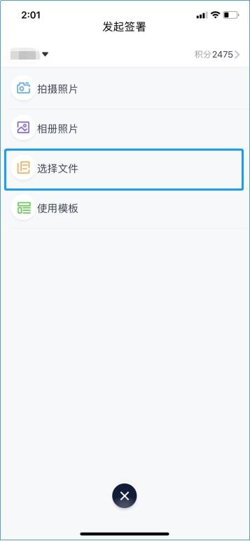 签盾电子合同用户使用手册-移动端 第十六张