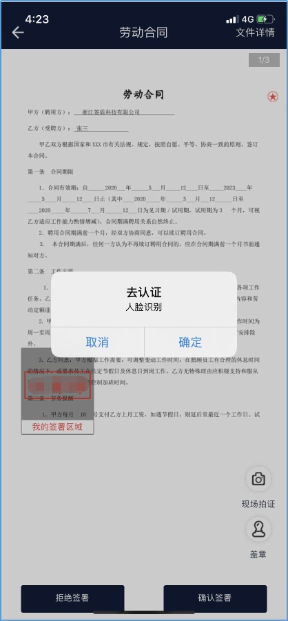 签盾电子合同用户使用手册-移动端 第二十八张