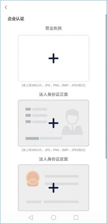 签盾电子合同用户使用手册-移动端 第八张