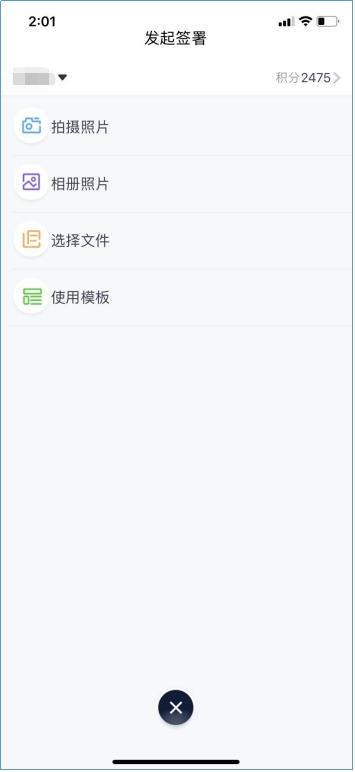 签盾电子合同用户使用手册-移动端 第十五张