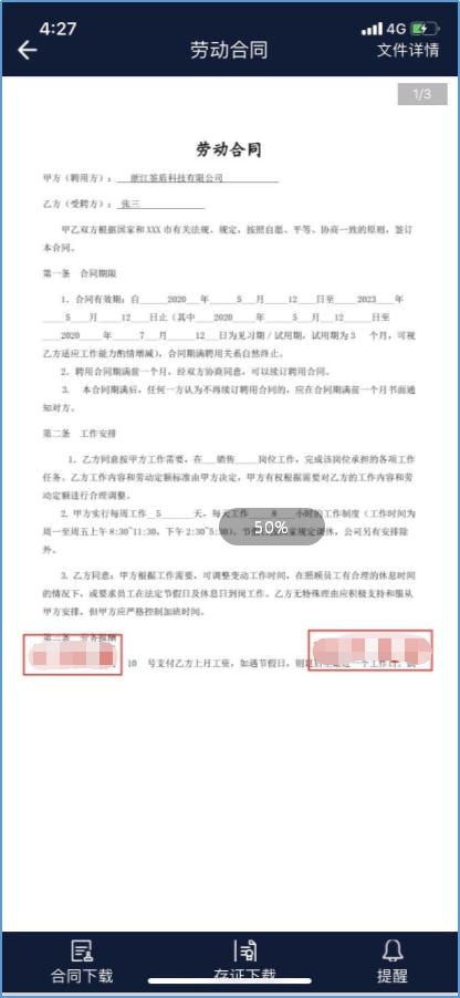 签盾电子合同用户使用手册-移动端 第三十一张
