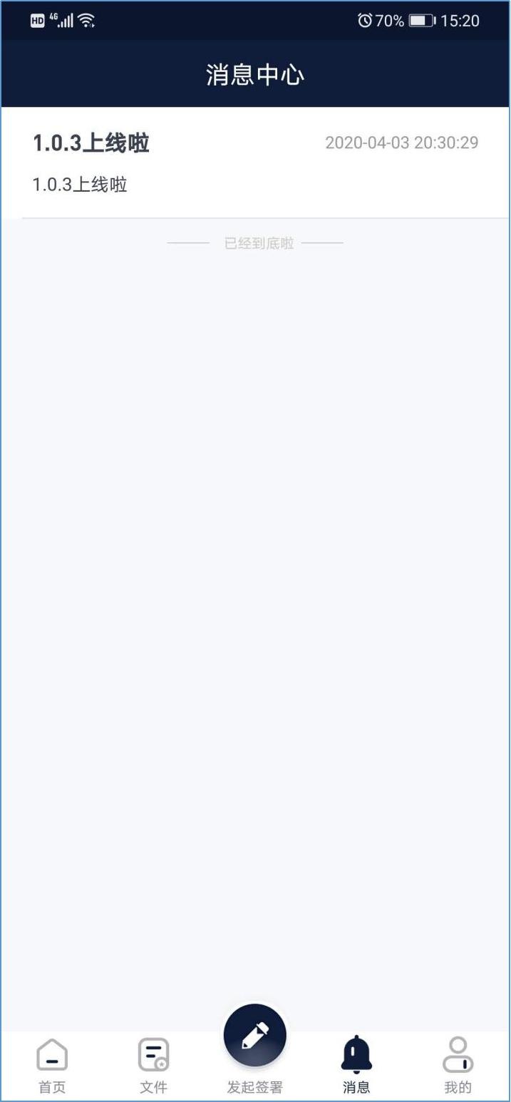签盾电子合同用户使用手册-移动端 第十二张
