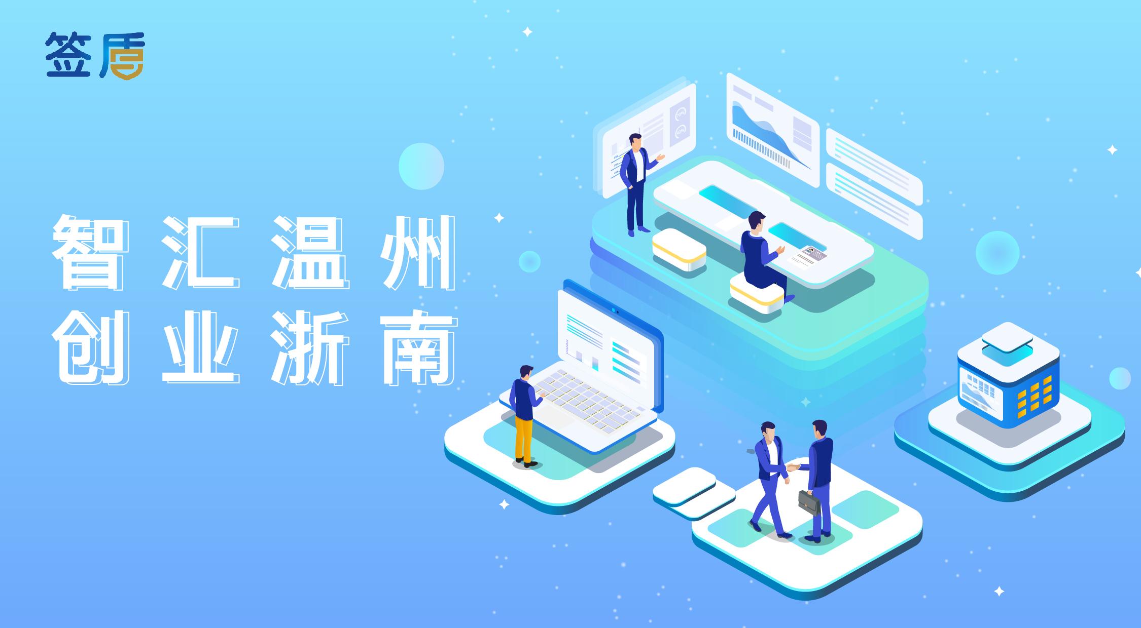 """签盾亮相""""智汇温州创业浙南""""高峰论坛,区块链电子合同成为焦点"""
